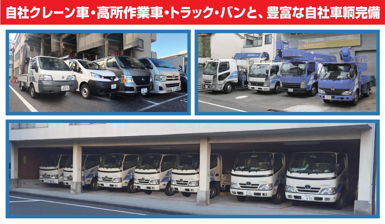 自社クレーン車・高所作業車・トラック・バンと、豊富な自社車輌完備しています