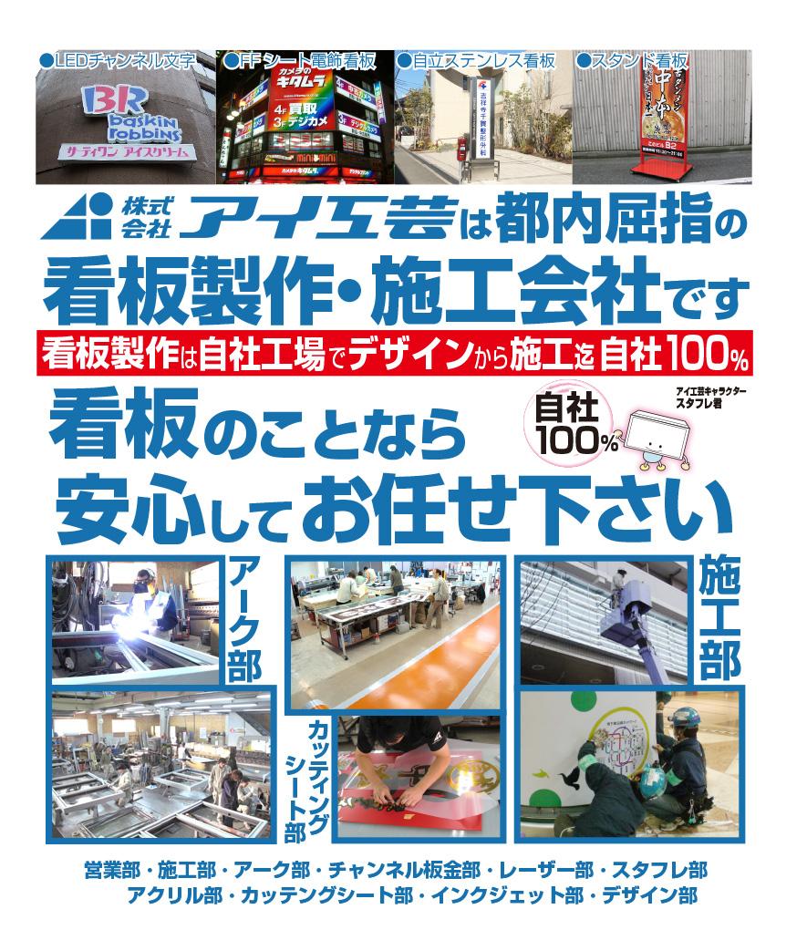 都内(東京都板橋区大山)屈指の製作施工まで自社製作100%、看板の企画提案から施工まですべてお任せ下さい。自社製作工場・自社ブランド製品でローコスト、短納期が可能。