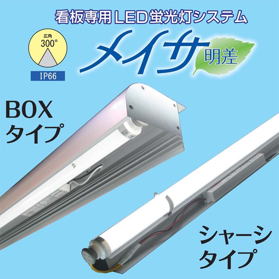 メイサ 看板専用LED蛍光灯システム