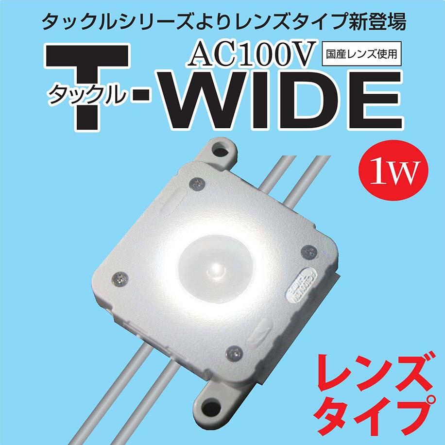 タックルワイド1W    レンズタイプのLEDモジュール (100Vダイレクト/1Wタイプ)
