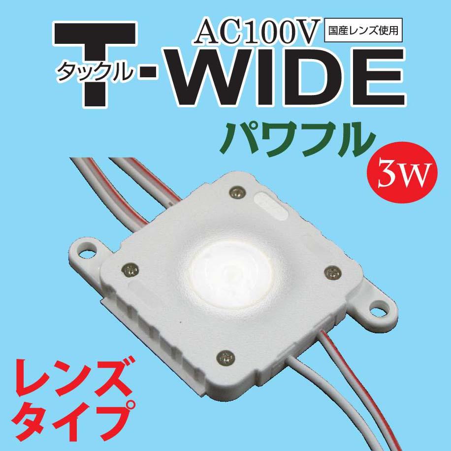 タックルワイド3W    レンズタイプのLEDモジュール (100Vダイレクト/3Wタイプ)