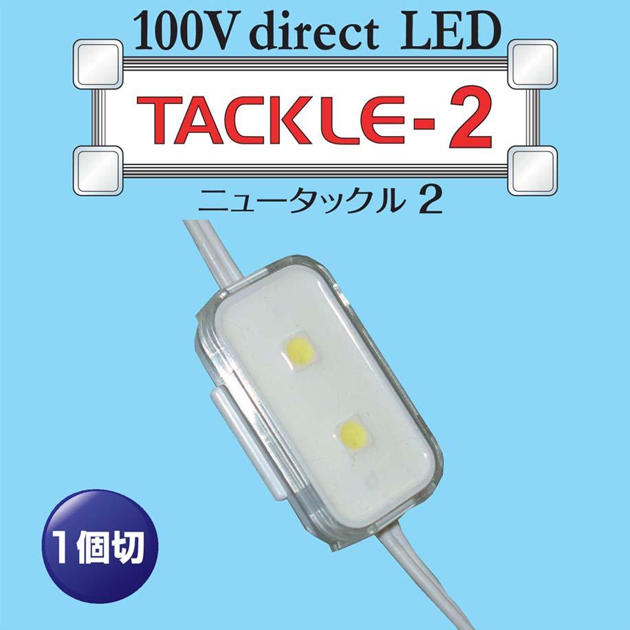 タックル2    100VダイレクトLEDモジュール