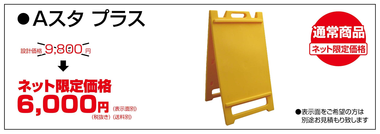 A型看板、Aスタプラスがネット限定価格にて販売中(表示面のご希望の方は、別途お見積もり致します)