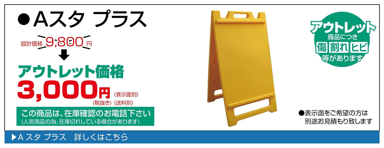 A型看板、Aスタプラスがアウトレット価格にてリーズナブルに販売中(この商品は人気商品の為、在庫確認のお電話を下さい)