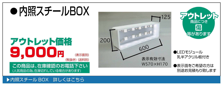 内照BOXが乳半アクリル板とLEDモジュールもついてアウトレット価格にて販売中(表示面のご希望の方は、別途お見積もり致します)