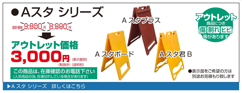 A型看板、Aスタシリーズがアウトレット価格にてリーズナブルに販売中<br />(この商品は人気商品の為、在庫確認のお電話を下さい)