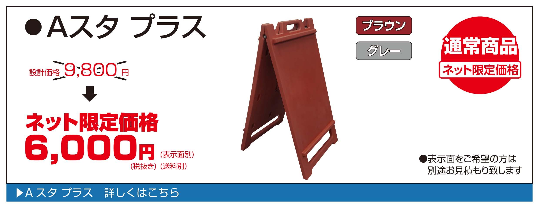 A型看板、Aスタプラスがネット限定価格にてリーズナブルに販売中(この商品は人気商品の為、在庫確認のお電話を下さい)