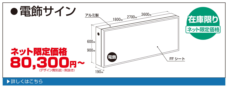 電飾看板が在庫処分市にて格安販売中<br />(この商品は人気商品の為、在庫確認のお電話を下さい)
