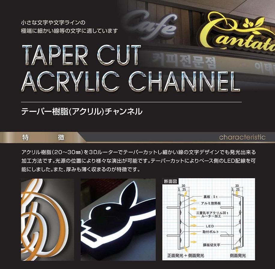 テーパー樹脂(アクリル)チャンネルとは小さな文字やラインの極端に細かい線等の文字に適しています